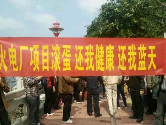河源市民反对电厂建设