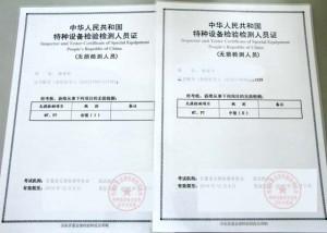 超声检测二级证书UT-II