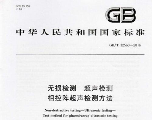 GB/T32563-2016《无损检测 超声检测 相控阵超声检测方法》