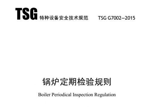 TSG G7002-2015 锅炉定期检验规则