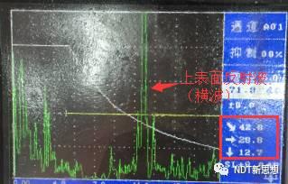 焊缝超声检测伪缺陷(横波)特征