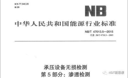 NB/T47013.5-2015