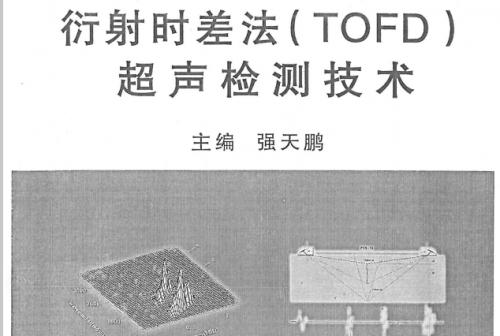 衍射时差法(TOFD)超声检测技术