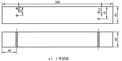 铝合金超声检测1号试块