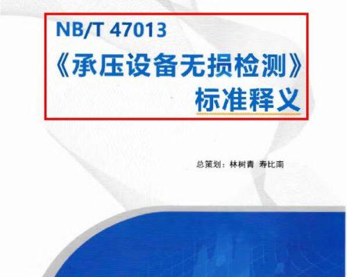 NB/T47013-2015承压设备无损检测标准释义