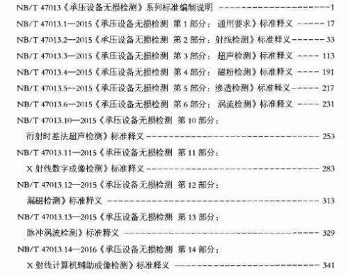 NB/T47013-2015承压设备无损检测标准释义目录